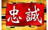 Čínské motivy